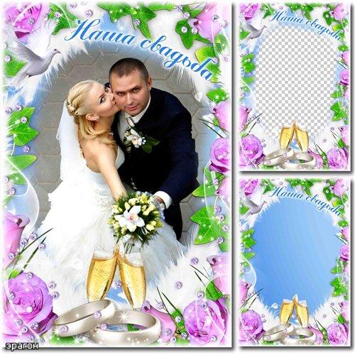 Свадебная рамка для фото – С розовыми розами