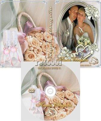 Свадебная обложка задувка на DVD диск 1