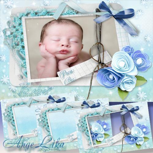 Рамка для новорожденного - Мой малыш, 1-й день жизни