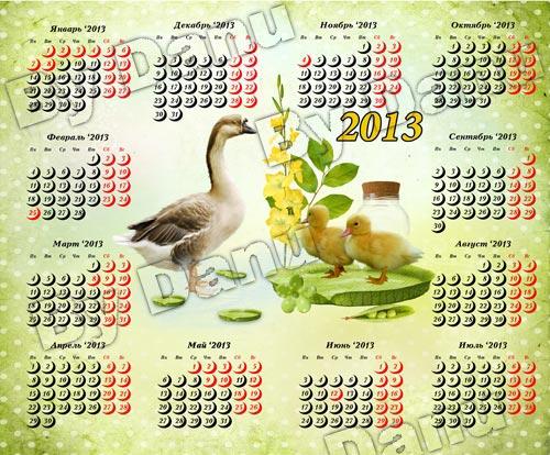 Календарь на 2013 год - Уточка
