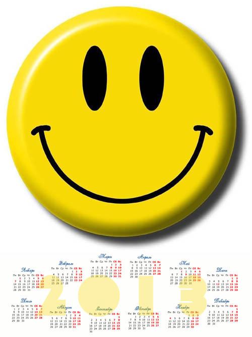 Календарь на 2013 год - Веселый смайлик!