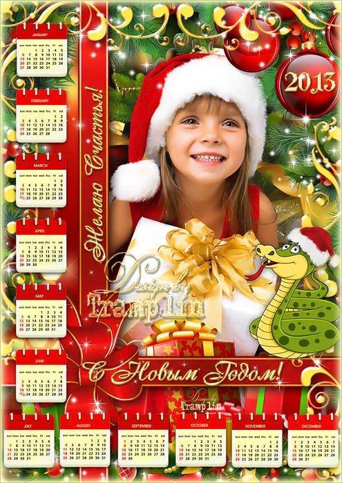 Календарь-рамка на 2013 год  - С Новым Годом