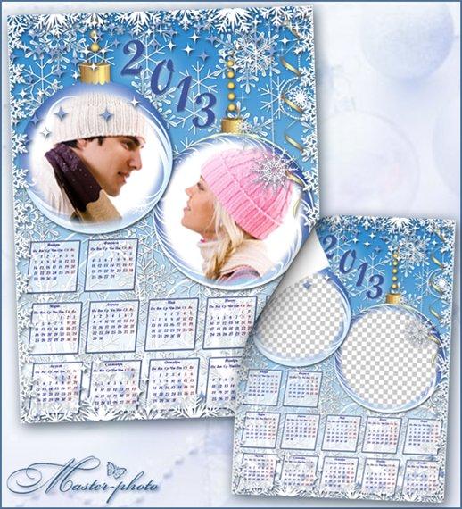 Многослойная рамка календарь на 2013 год - Ты и я