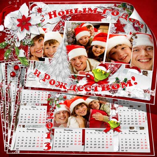 Фоторамка и календарь - Новогодние звезды