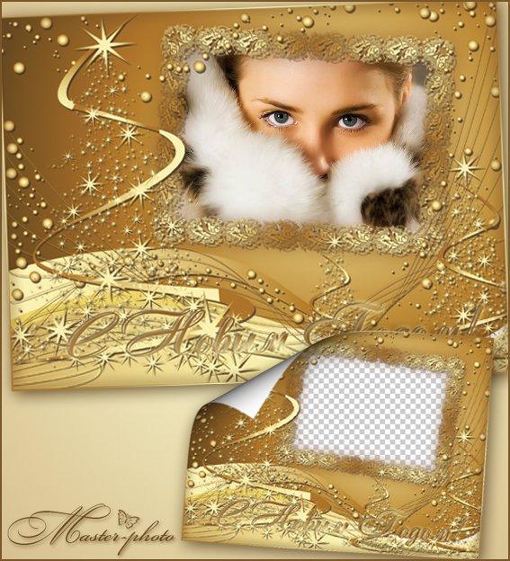 Многослойная золотая рамка для оформления зимних фотографий - Новый Год