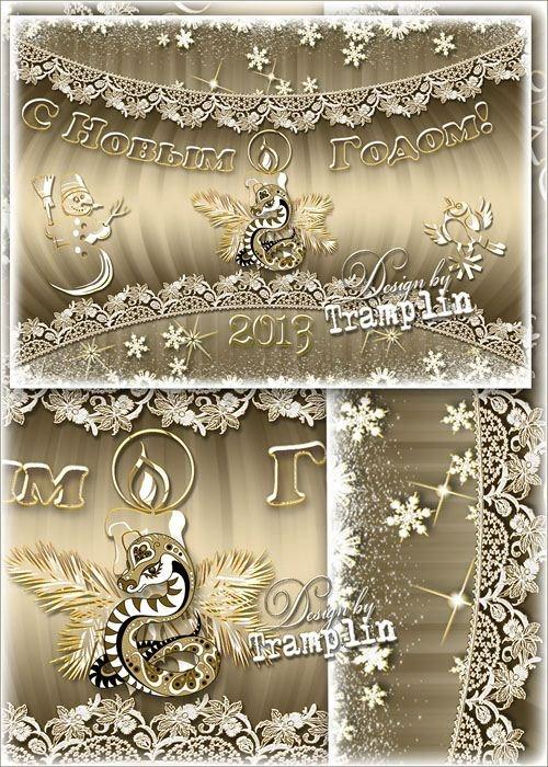 Многослойные Новогодний исходник – С Новым 2013 годом Змеи