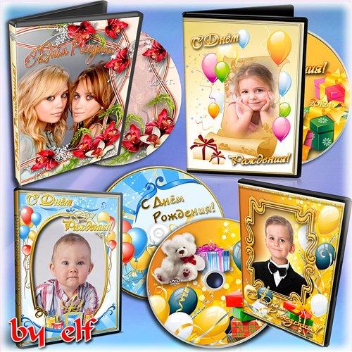 4 DVD набора - День Рождения - светлый праздник