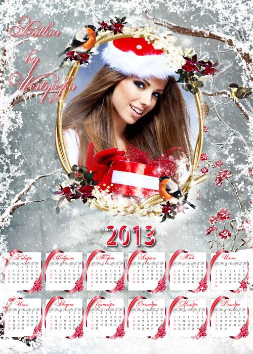 Зимний календарь рамка на 2013 год - Раскрасят зиму снегири