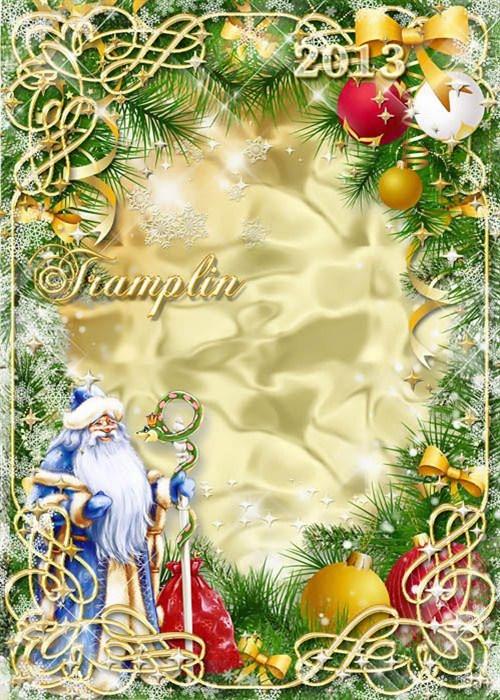 Новогодняя рамка – Скоро, скоро Новый год, скоро Дед Мороз придёт