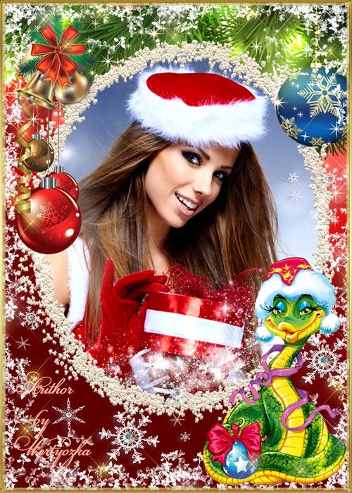 Новогодняя рамка для фотошопа - С новой светлою мечтой Новый год встречайте