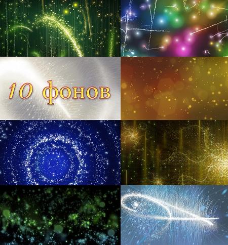 10  шикарных фонов в высоком разрешении