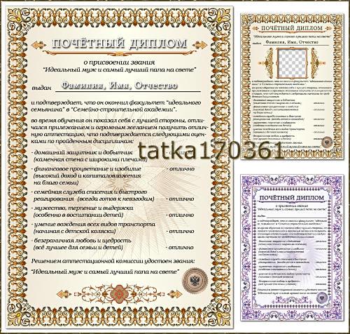 Почётный диплом для лучшего папы и мужа