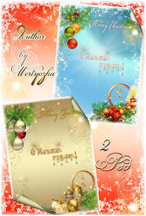 Новогодние PSD исходники - С Новым годом