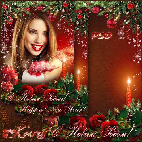 Романтическая зимняя рамка для фотошопа - Розы, свечи и Новый год