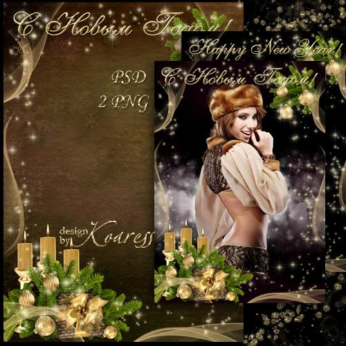 Поздравительная  новогодняя рамка для фото -  Новый Год в золоте