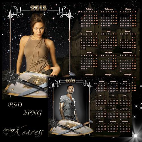 Романтическая рамка для фотошоп с календарем - Времена рыцарей