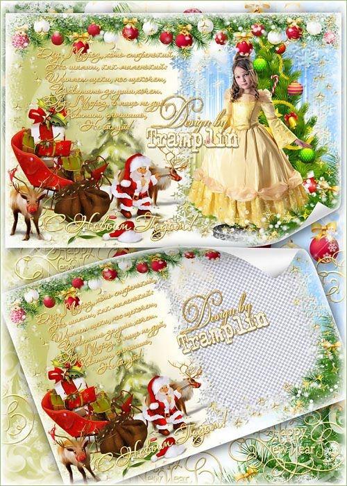 Новогодняя рамка – Дед Мороз хоть старенький, а шалит как маленький