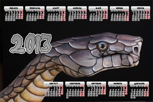 Календарь на 2013 год с рукой-змеёй