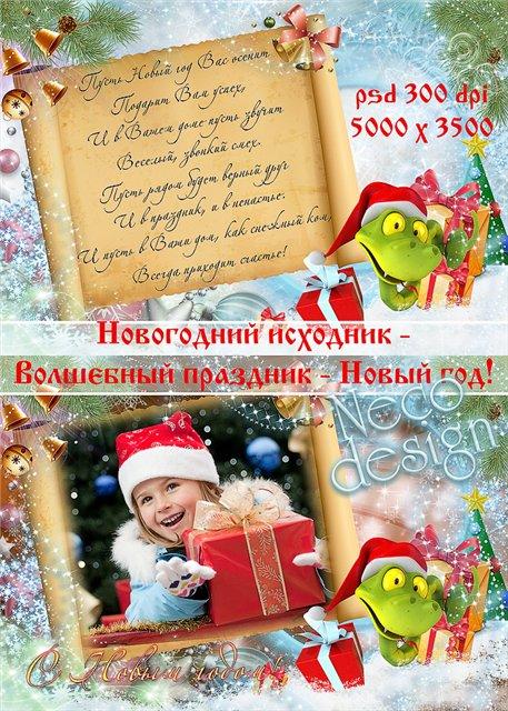 Новогодний PSD исходник - Волшебный праздник - Новый год