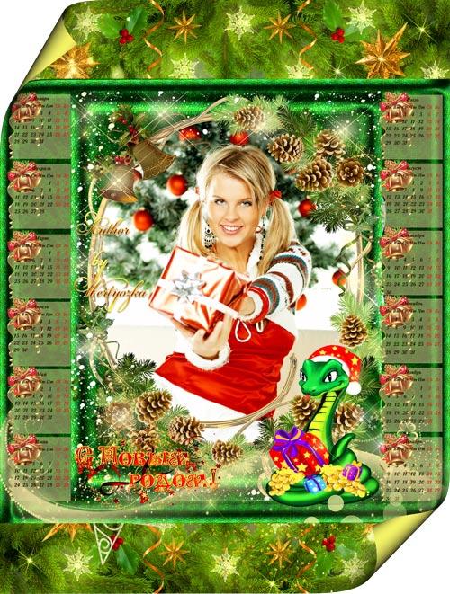 Новогодний календарь на 2013 год - Новогодняя гостья Змея с подарками