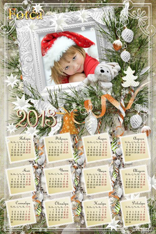 Новогодний календарь на 2013 год - Пусть Новый год исполнит все мечты