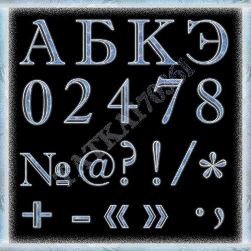 Зимний русский алфавит и цифры для работы в фотошопе