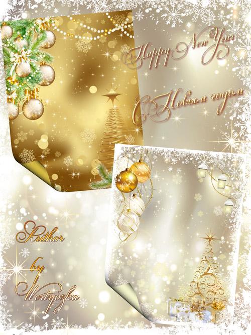 PSD Исходники новогодние - Волшебное сияние Нового года