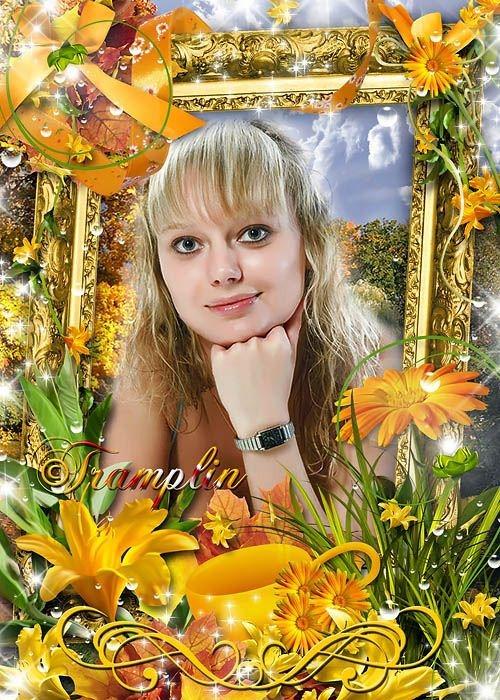 Рамка осенняя для фото – Осень встречаю
