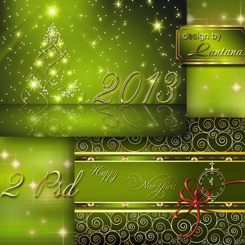 PSD исходники - Новогодняя история 3