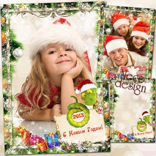 Новогодняя красочная фоторамка  со змеёй и надписью яркими шарами и подарка ...