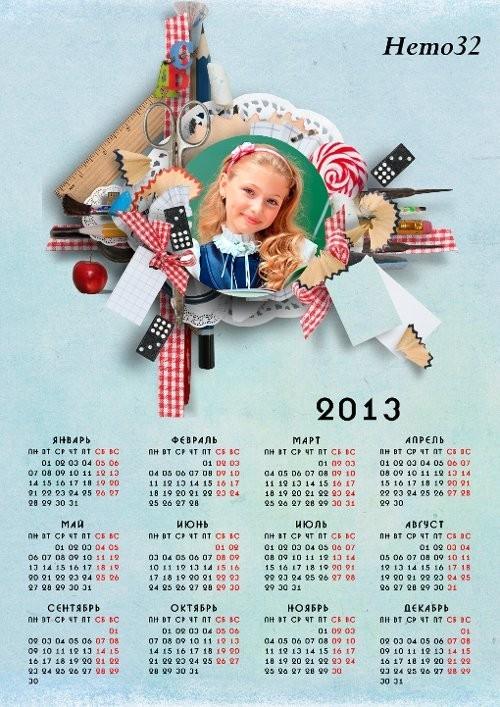 Календарь на 2013 год - Моя учёба в школе