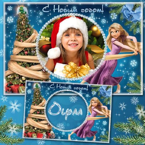 Детская рамка для фотошоп - Новогодняя история с Рапунцель