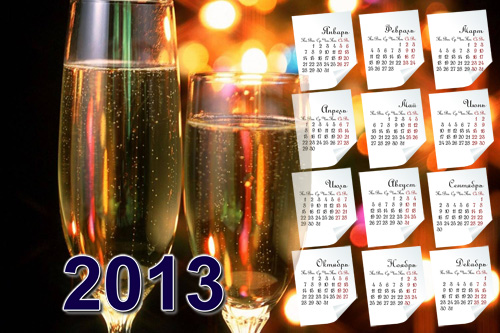 Календарь на 2013 год - Под звон бокалов я желанье загадаю