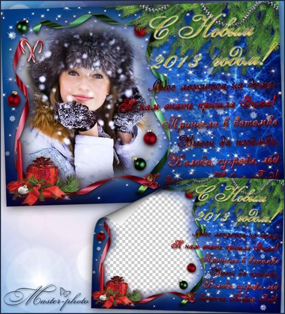 Новогодняя рамка для фотошопа - К нам опять пришла зима
