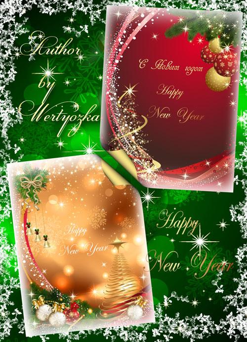 Новогодние PSD Исходники с елкой и елочными шарами - У порога Новый Год