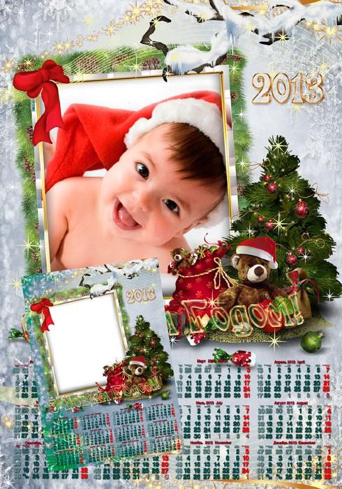 Календарь для фотошопа - Новогодний подарок