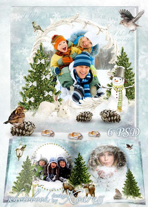Зимняя семейная фотокнига - Прогулка по заснеженному лесу