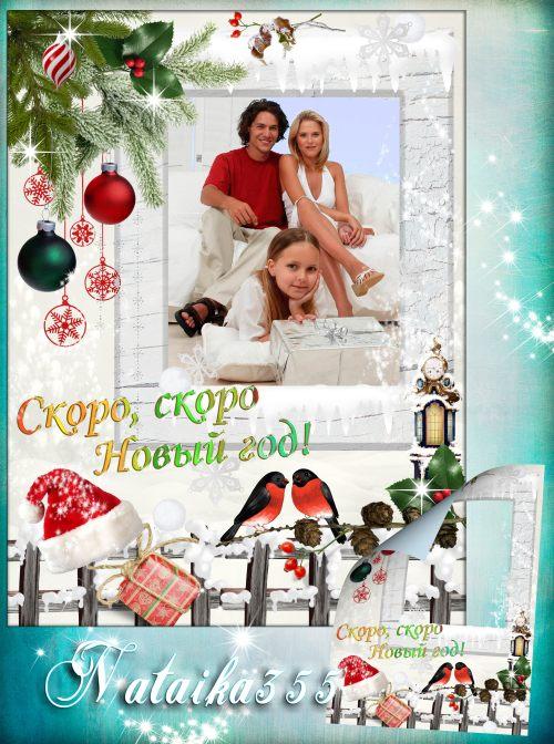 Рамка для новогоднего фото - Хочу много снега и елку