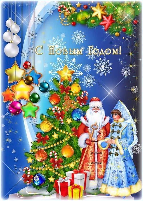 Многослойная Новогодняя открытка -  Дед Мороз на елке нашей самый главный и ...
