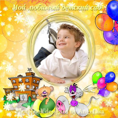 Фотокнига для малышей - Мой любимый детский сад