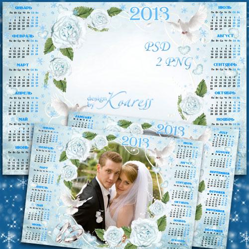Календарь-фоторамка на 2013 год для фотошопа - Зимняя свадьба