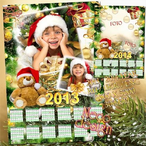 Календарь новогодний весёлый с плюшевым мишкой в шапке санты на две рамки н ...