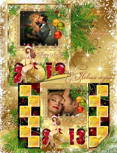 Календарь 2013 и Новогодняя Рамка для фотошопа - С Новым 2013 годом