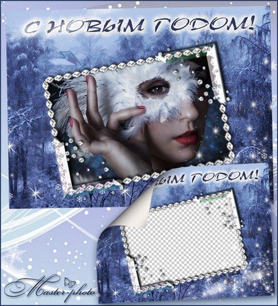 Зимняя рамка для фотошопа - Бриллиантовый Новый Год