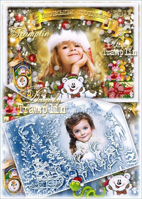 Две Новогодние рамки – Пушистый снежок и подарков мешок