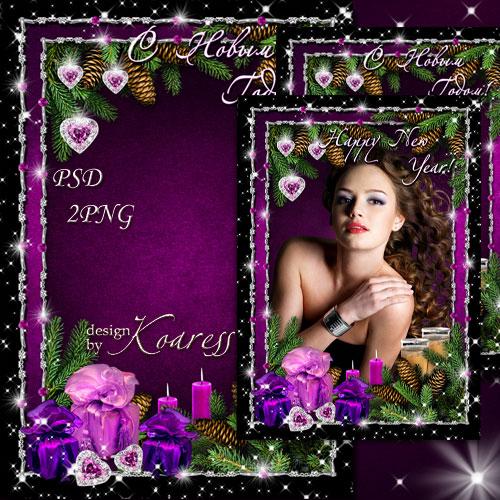 Новогодняя романтическая рамка для фотошоп - Пусть в эту ночь твои глаза бл ...