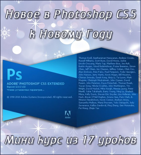 Новое в Photoshop CS5 [мини курс]
