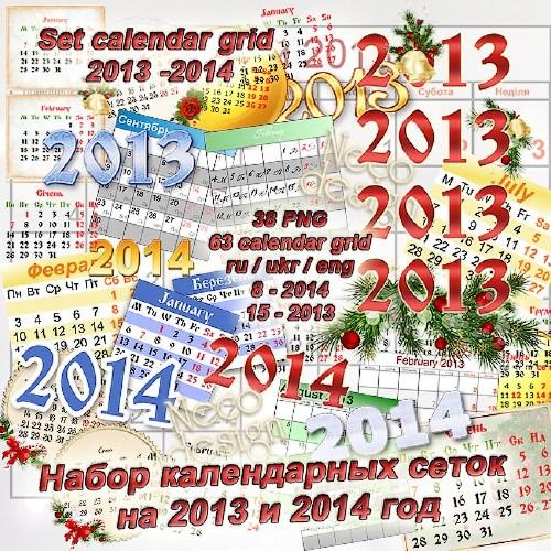 Набор разных календарных сеток на 2013 и 2014 год 63 сетки PNG