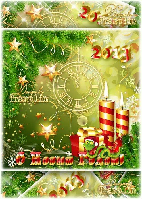 Новогодний исходник открытки – Год Змеи 2013