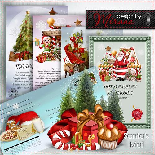 Коллекция новогодних шаблонов - Почта Деда Мороза